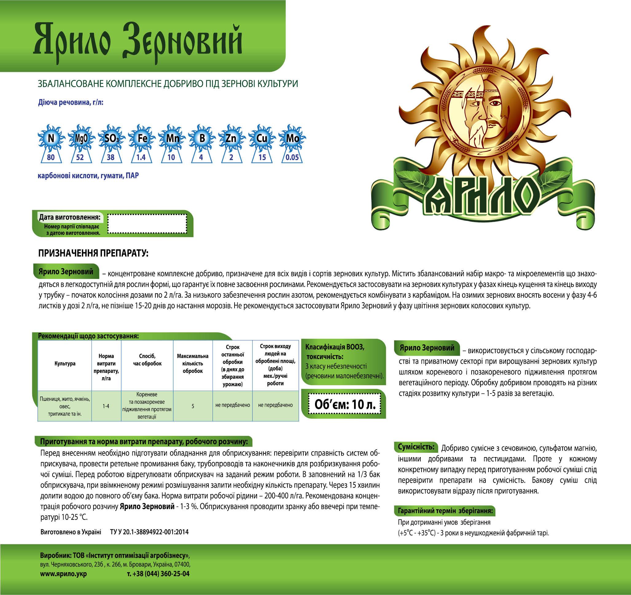 Ярило Зерновий
