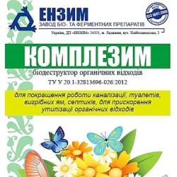 biodekstrutor-komplezim_1