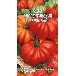 Томат ФЛОРЕНТИЙСКИЙ РЕБРИСТЫЙ